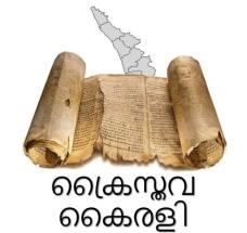 cropped-kraisthava-kairali1.jpg